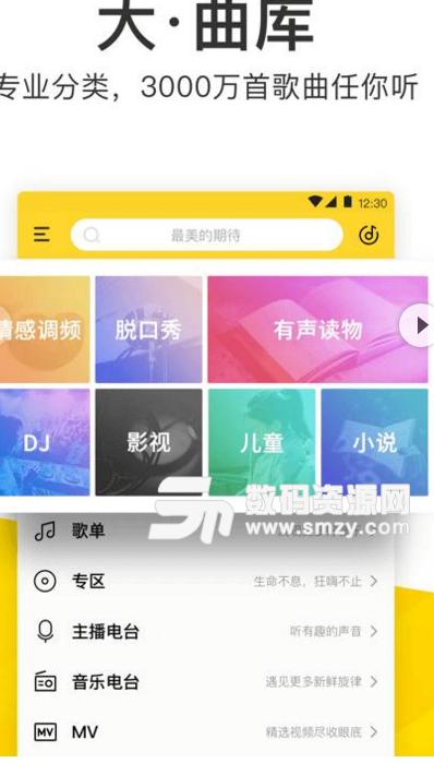 酷我音乐盒2019官方版图片