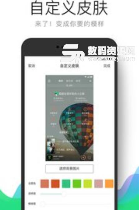QQ音樂手機版