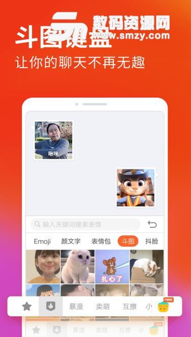 搜狗输入法安卓版官方版介绍