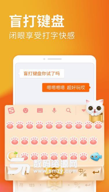 搜狗输入法安卓版2019