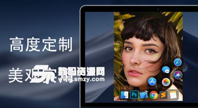 迷你程序坞 Mac版下载