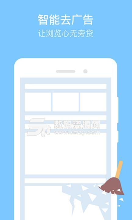 獵豹瀏覽器安卓APP