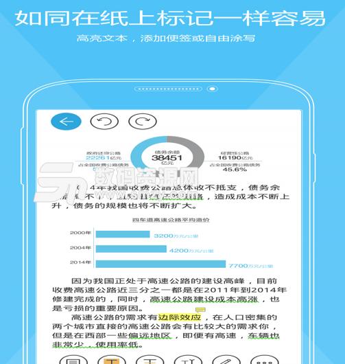 福昕PDF阅读器手机版图片