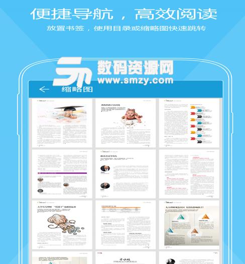 福昕PDF阅读器手机版