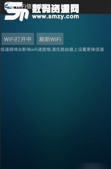 WiFi信号查询app