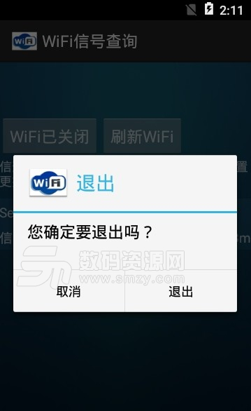 WiFi信号查询手机版