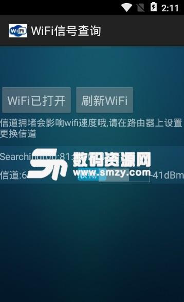 WiFi信号查询安卓版