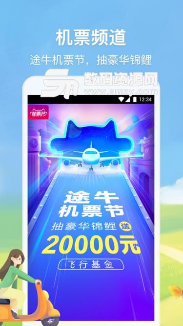 途牛旅游app安卓版下载