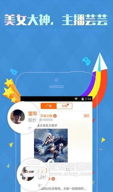 虎牙直播2019官方版下载
