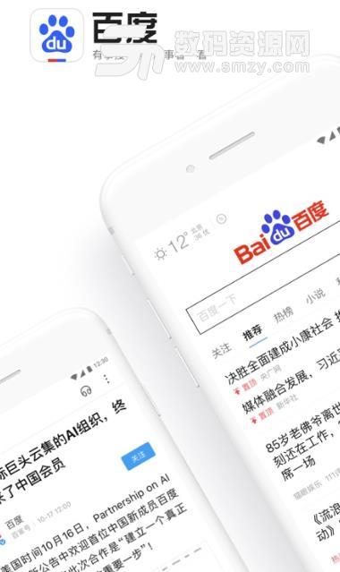 手机百度安卓版介绍