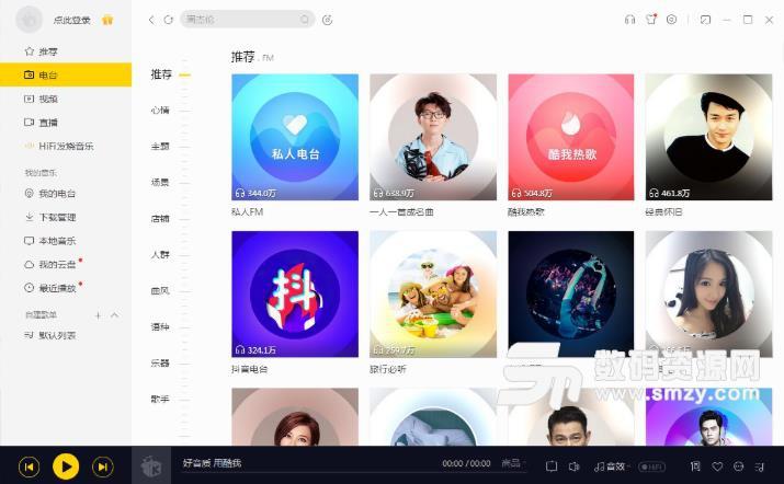 2019酷我音乐PC客户端下载