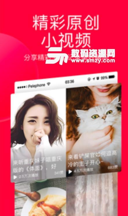 今日头条app安卓版v7.3.7 手机最新版