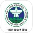 中國禁毒數字展覽館app