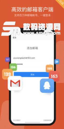 网易邮箱iOS版截图