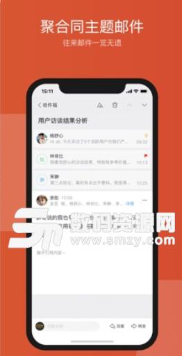 網易郵箱iOS版圖片