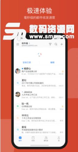 網易郵箱iOS版(手機網易郵箱客戶端) v6.13.4 蘋果版