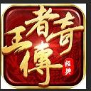 游戏蜂窝王者传奇手游辅助挂机脚本(免root免越狱) v3.4.6 安卓版