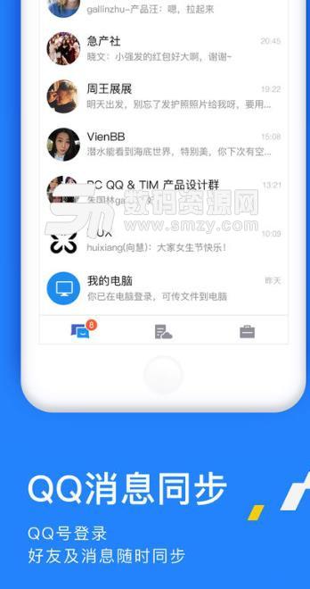 腾讯TIM苹果版