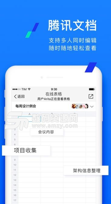 腾讯TIM ios版app
