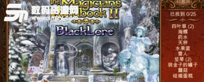 魔术师手册2黑色学问手游最新版