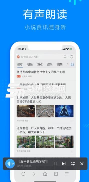 搜狗瀏覽器2019蘋果官方版