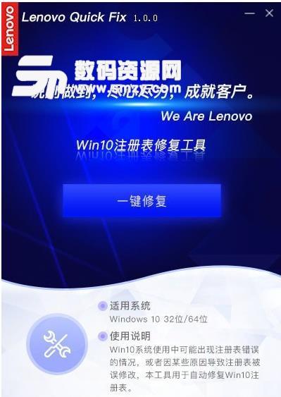 Win10注冊表修復工具下載 v1.0.1免費版