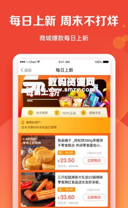 购花购物app手机版