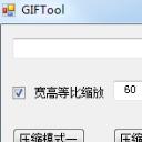 GIFTool最新版