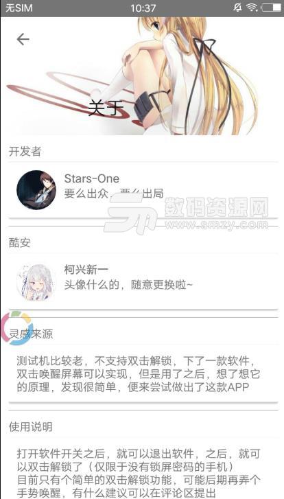 双击解锁祖龙还是沉睡之中安卓版app下载