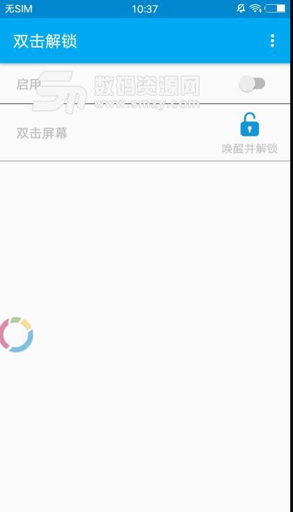 双击解否则锁安卓版app