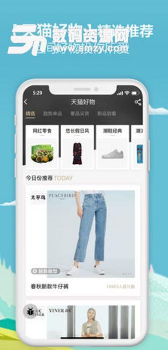 理想天猫商城app(苹果v理想上天猫)v8.7.0大师版安卓优化手机3.6图片