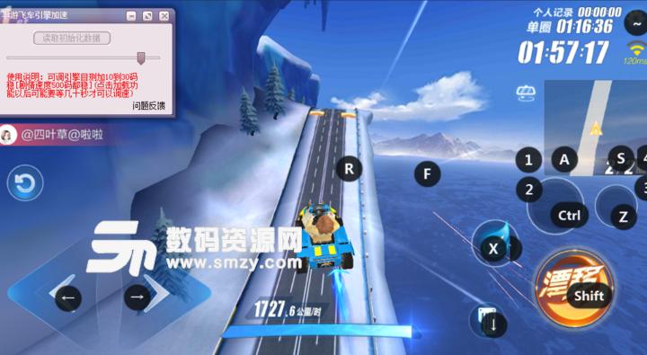 手游QQ飞车引擎加速模拟器辅助