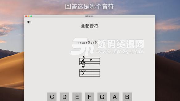 音符抽认卡 Mac版