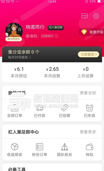 红人棠新零售app安卓版