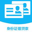 身份证借贷款免费版
