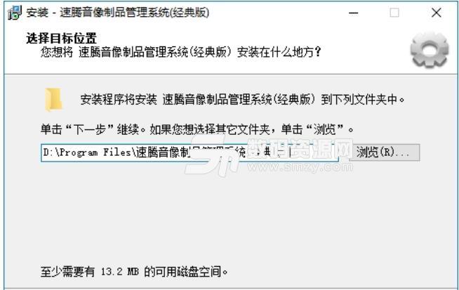 速腾音像制品管理系统经典版下载