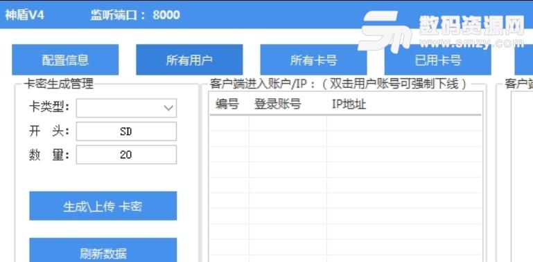 神盾V4网络验证系统
