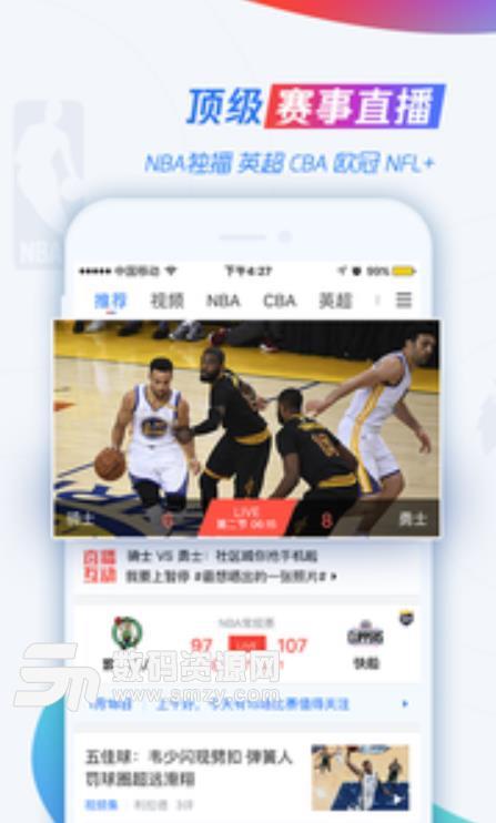 腾讯体育苹果手机版
