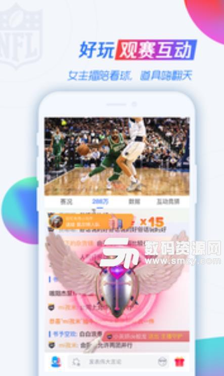 腾讯体育苹果免费版