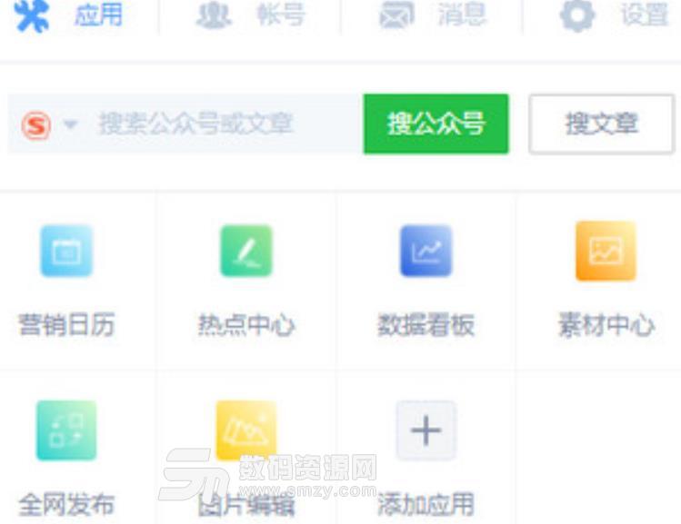 新媒体管家Chrome插件最新版