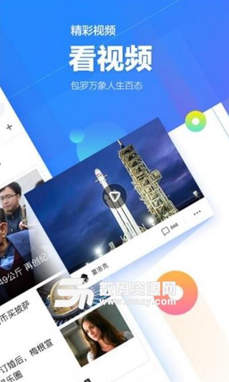 QQ同步助手2019免费版