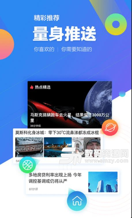 QQ同步助手2019手机版