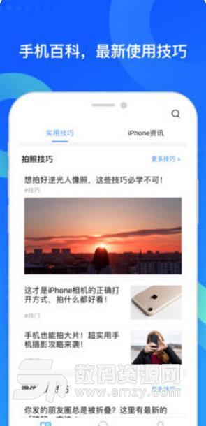 QQ同步助手2019苹果版