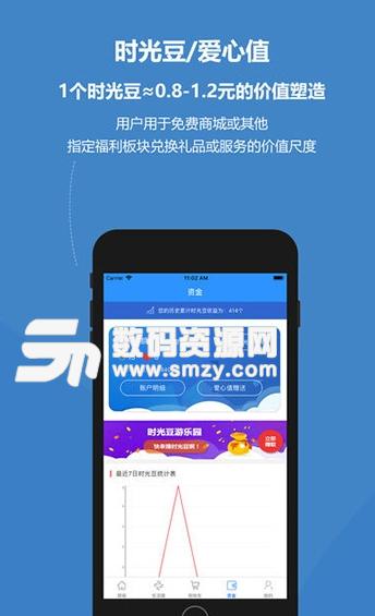 乐驿享iOS版图片