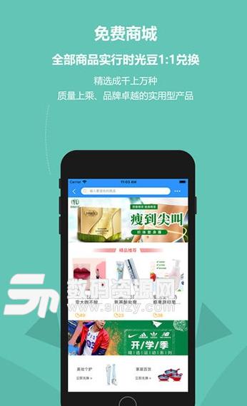 乐驿享iOS版