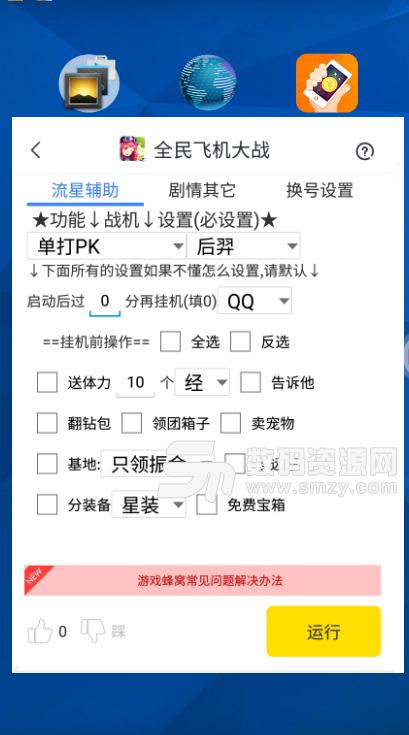 全民飞机大战手游金沙平台登录网址版辅助工具