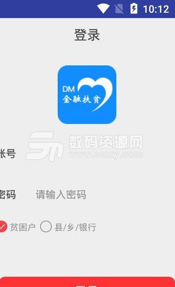 金融扶贫app