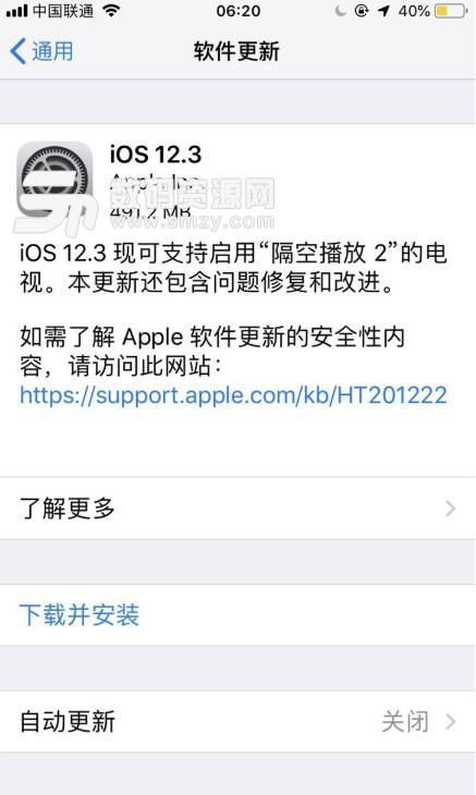 苹果ios12.3正式版描述文件