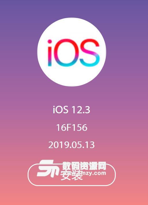 苹果ios12.3正式版描述文件下载