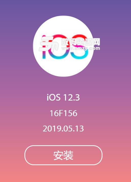 ios12.3正式版更新了什么